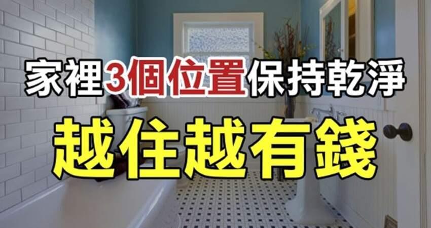 家裡「這3個位置」保持乾淨,保證你聚財不漏財,越住越有錢!