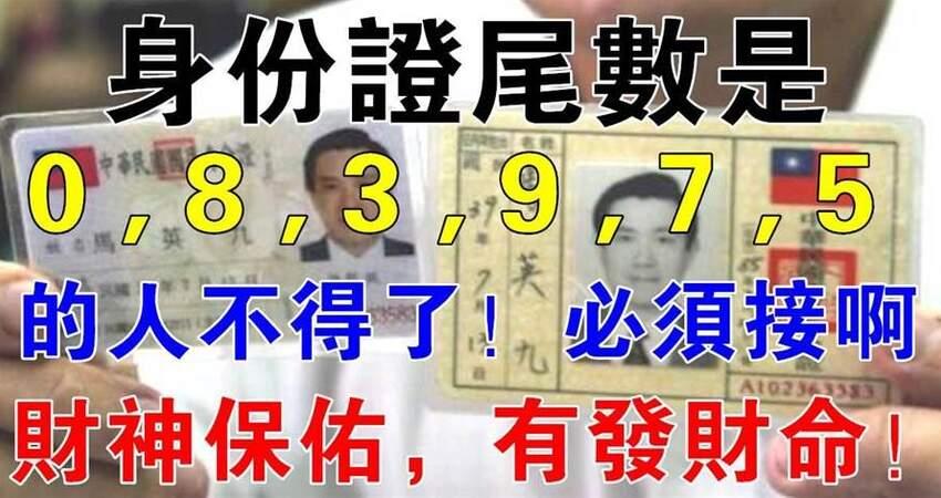 身份證尾數是「0、8、9、3、7、5」的人,非富即貴