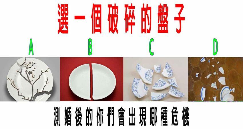 心理測試:選一個破碎的盤子,測婚後的你們會出現哪種危機