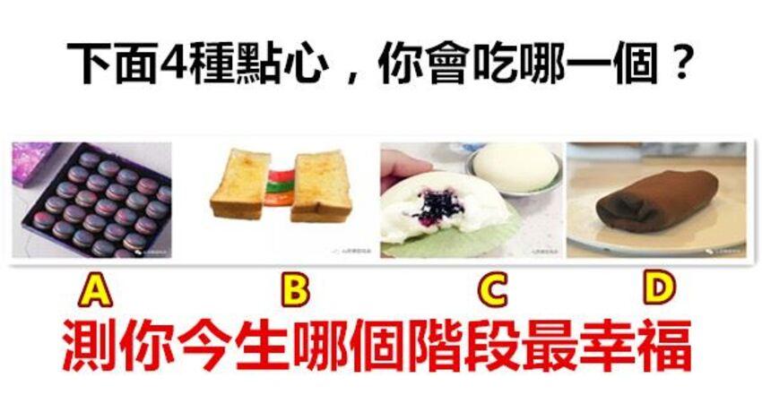 下面4種點心,你會吃哪一個?測你今生哪個階段最幸福