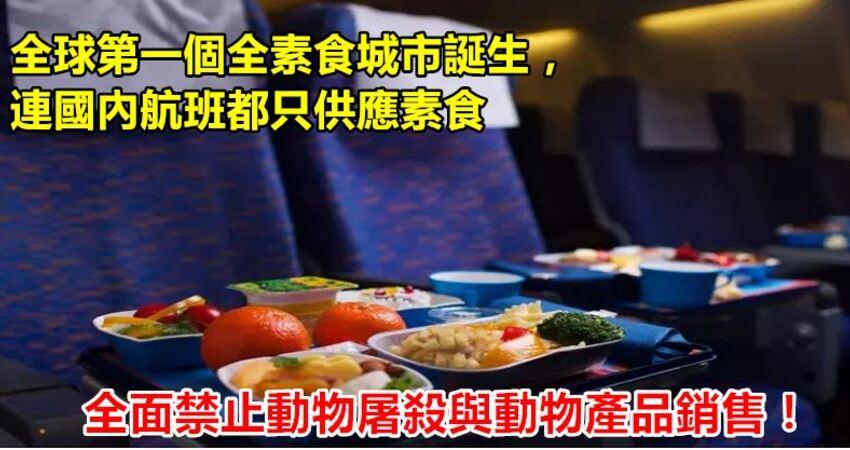 全球第一個全素食城市誕生,連國內航班都只供應素食,全面禁止動物屠殺與動物產品銷售!