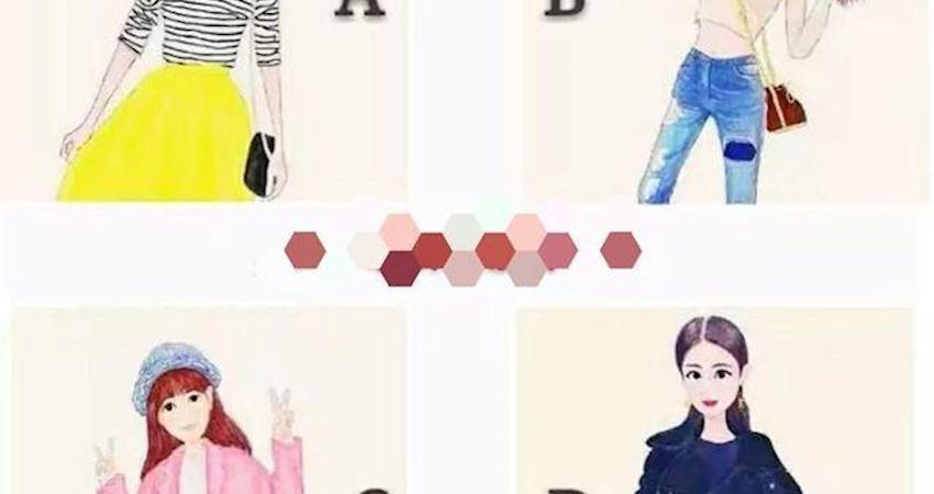 圖中哪個女孩的打扮和你最相似?測出你的性格特點是什麼