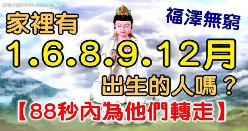 家有1月,6月,8月,9月,12月出生的人嗎?如果有為他們轉走,福澤無窮