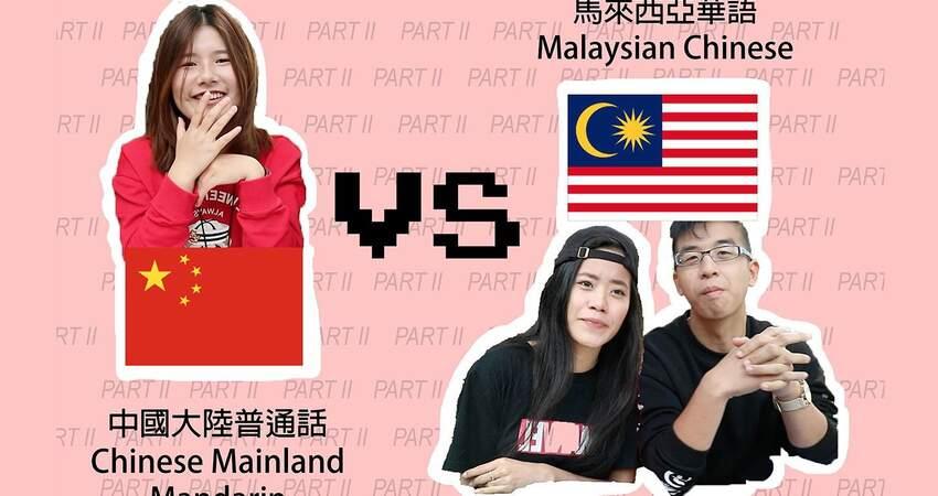 中國普通話VS馬來西亞華語太搞笑了~