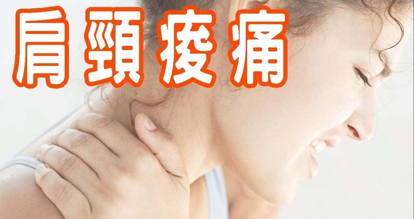 脖子酸,肩膀痛怎麼辦?教你 6 招拯救頸椎
