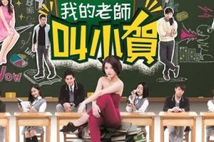 我的老師叫小賀 My teacher Is Xiao-he Ep009