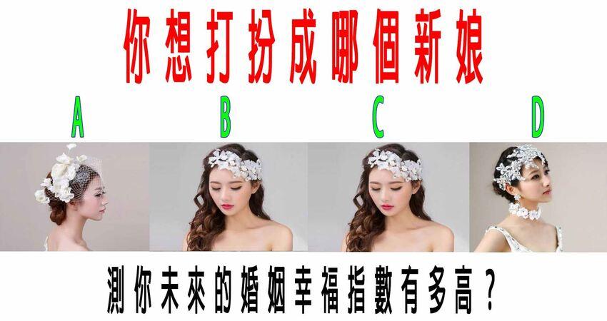 心理測試:你想打扮成哪個新娘,測你未來的婚姻幸福指數有多高?