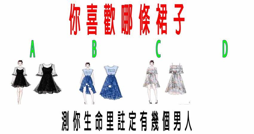 心理測試:你喜歡哪條裙子?測你生命裡註定有幾個男人?神准!