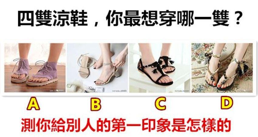 四雙涼鞋,你最想穿哪一雙?測你給別人的第一印象是怎樣的
