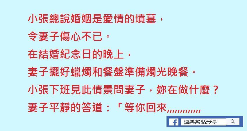 小張總說婚姻是愛情的墳墓,令妻子傷心不已。