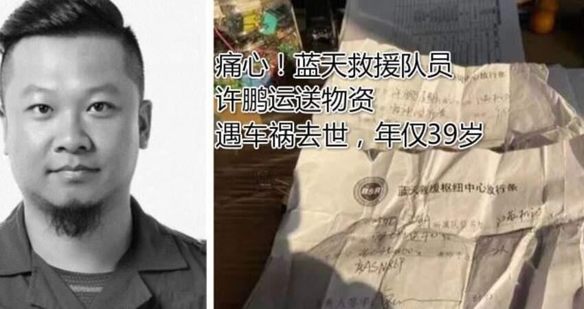 痛心!藍天救援隊員許鵬運送物資遇車禍去世,年僅39歲