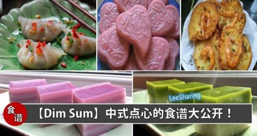 10個中式DimSum的做法!快學起來,不用去茶樓啦!