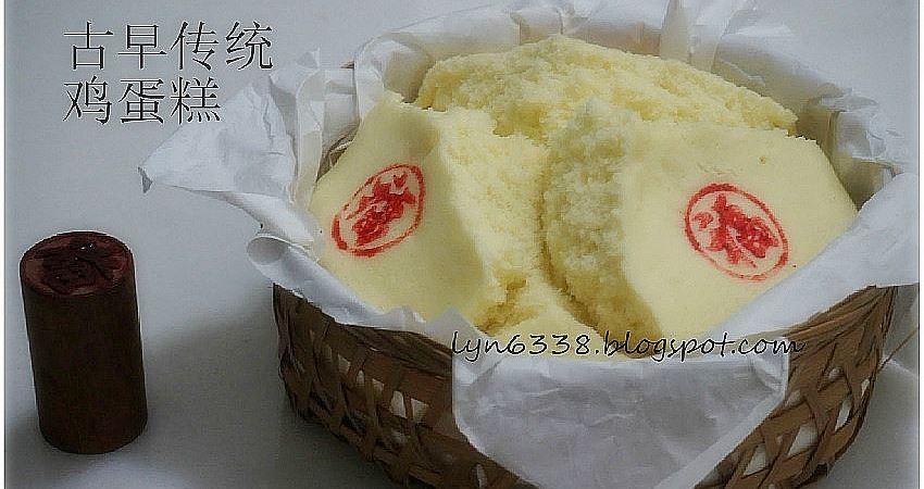 擁有幸福的味道【古早傳統蒸雞蛋糕】