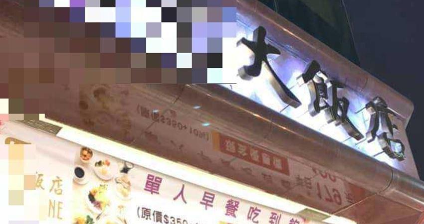 說好不再回應,但香港遊客又再度發文指飯店發出『不實公告』!高雄飯店風波再掀波瀾