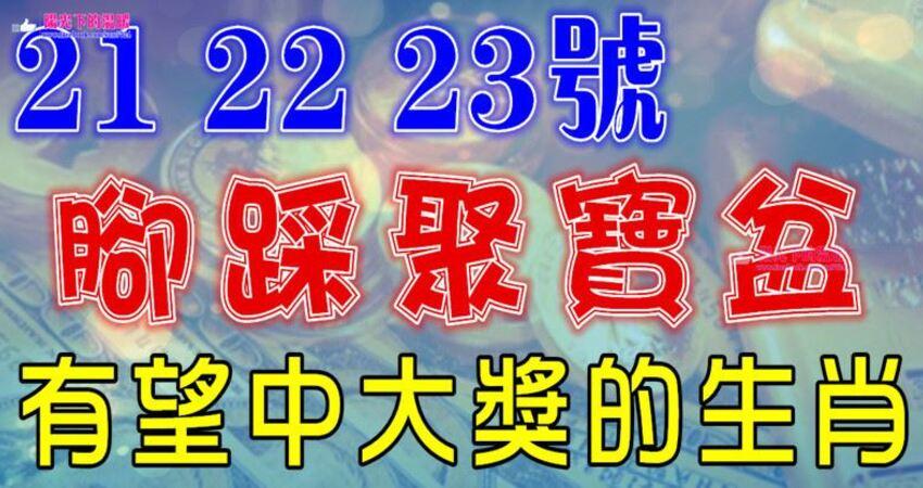 7月21,22,23號開始,七大生肖腳踩聚寶盆,有望大獎中不停