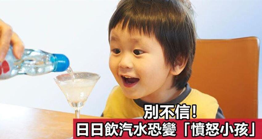 家長別不信!每日飲汽水不僅長不高恐變「憤怒小孩」
