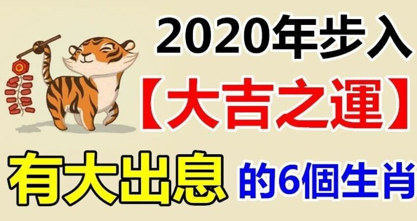 大吉之運!2020年福氣滿滿,能有大出息的6個生肖