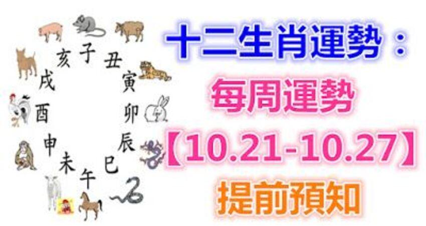 十二生肖運勢:每周運勢【10.21-10.27】提前預知!