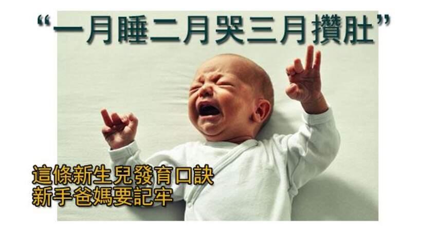 一月睡二月哭三月攢肚」,這條新生兒發育口訣,新手爸媽要記牢
