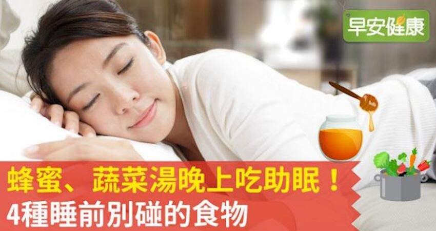蜂蜜、蔬菜湯晚上吃助眠!4種睡前別碰的食物