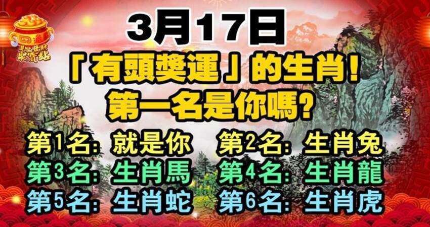 3月17日,有頭獎運的生肖,第一名是你嗎?