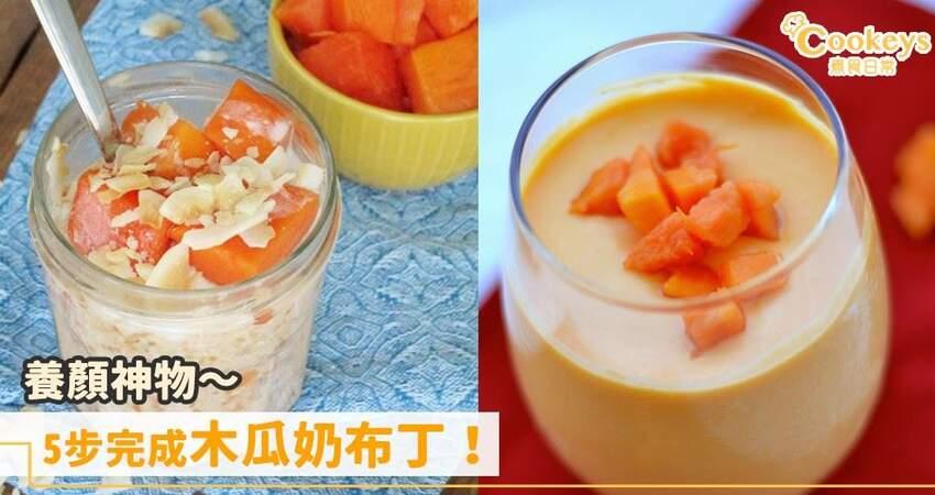 養顏甜品~5步完成木瓜奶布丁!