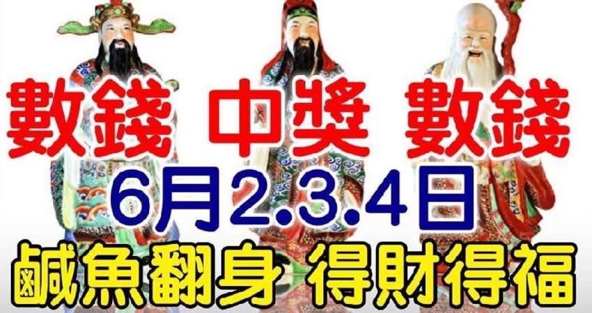6月2-4日財神送錢,鹹魚翻身,得財得福的生肖