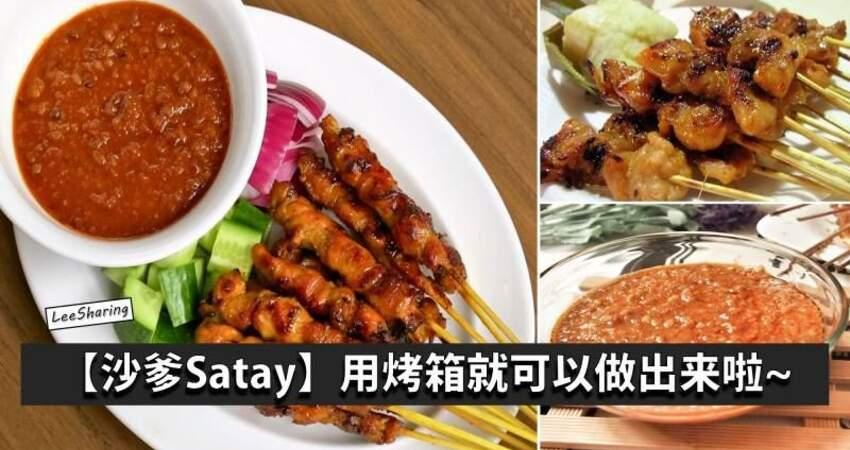 超好吃的Satay,用烤箱就搞定了!隨時想吃都可以自己做出來!配上濃濃的沙爹醬,好Yummy啊~