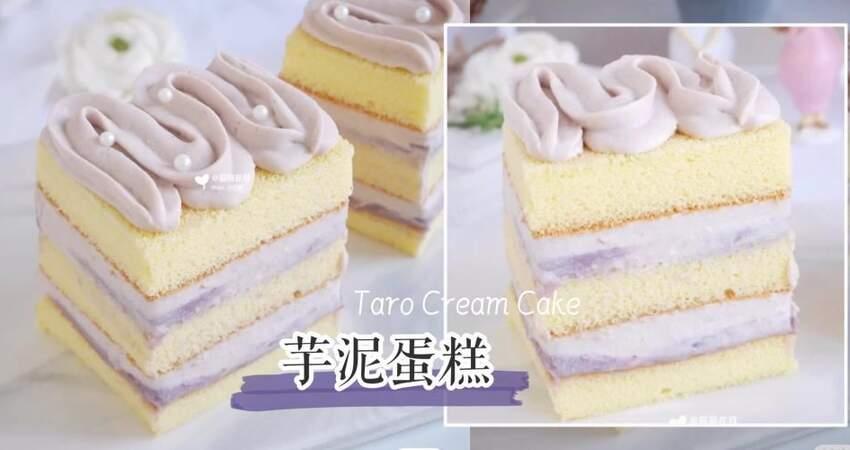 芋泥蛋糕|濕潤輕盈的蛋糕和綿密細膩的芋泥,猶如蛋糕店,芋泥控的你一定要試試!