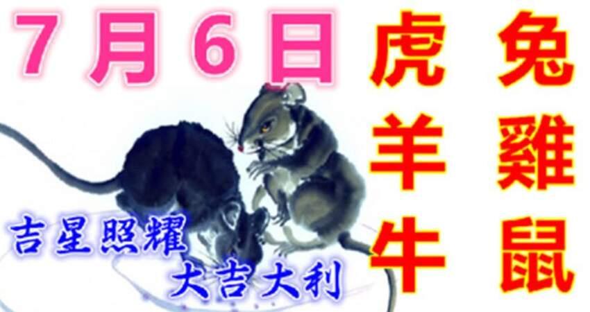 7月6日生肖運勢_虎、兔、羊大吉