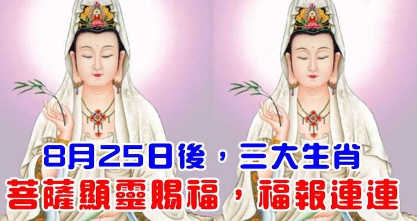8月25日後菩薩顯靈賜福,福報連連的生肖