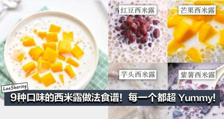 熱天來杯西米露最爽快!現在教你自己輕松做出來,9種口味任你挑!