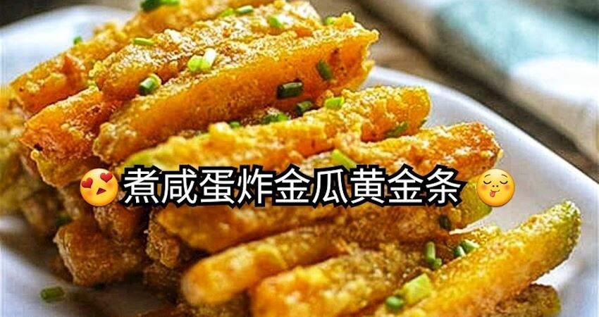 《來煮家常便飯COOKATHOME》煮鹹蛋炸金瓜黃金條!內附食譜!