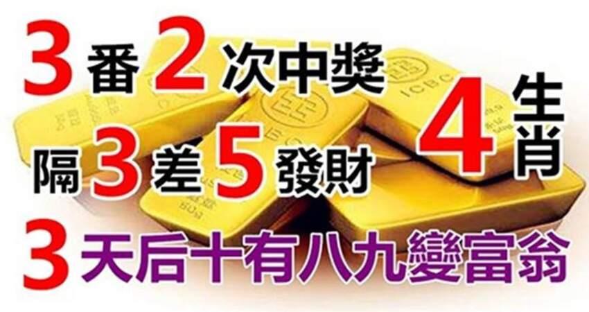 三番兩次中獎,隔三差五發財,四大生肖三天後十有八九變富翁