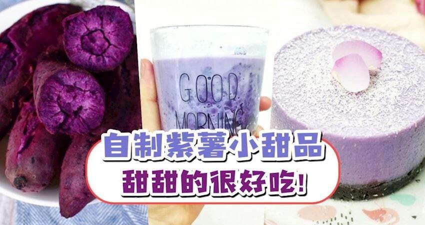 【甜甜的很好吃】自製紫薯小甜品!吃起來健康又美味!