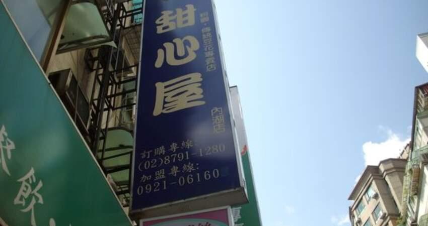 食記---甜心屋(內湖店)