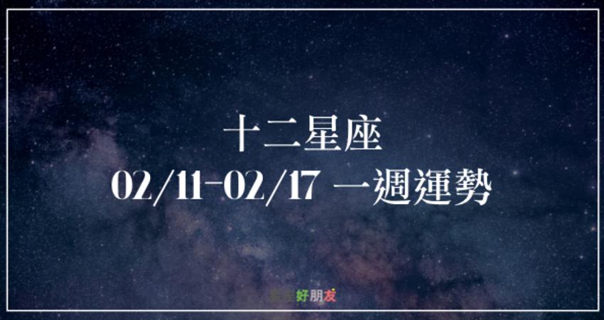 【一週星座運勢】02/11 - 02/17 好運持續眷顧?本週也會是你期待的大晴天嗎?