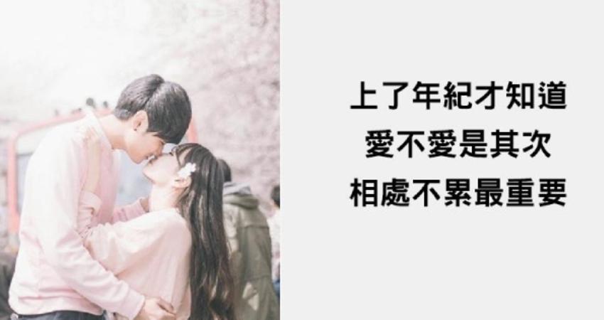 上了年紀才懂,愛是其次,相處不累最重要!