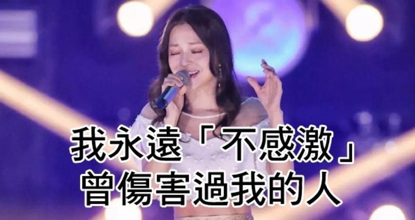 張韶涵:我永遠「不感激」曾傷害過我的人!「寬恕了惡,殘忍了善」