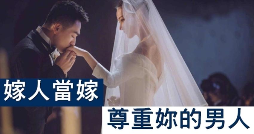嫁給一個尊重你的男人,對婚姻究竟有多重要,各位知道嗎?