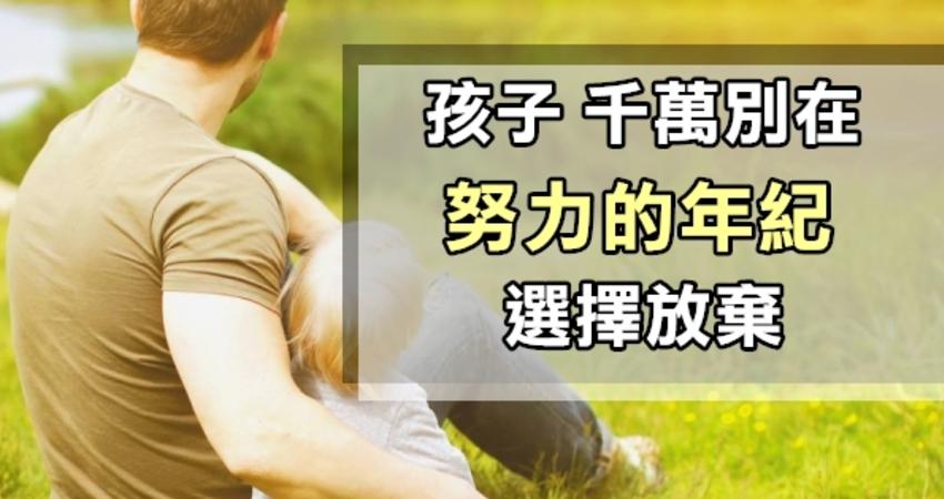 11句話告訴孩子:不要在最該努力的時刻,選擇安逸!