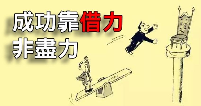 成功靠借力,非盡力...成功靠借力,非盡力...